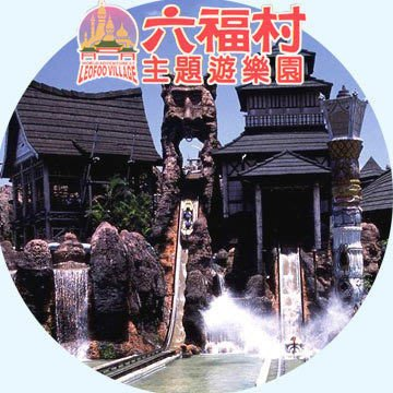 [輕鬆玩]送藍芽耳機.新竹六福村主題樂園+野生動物園~全日票~不分平假日不限身份一票到底+台北自取+超商取貨付款