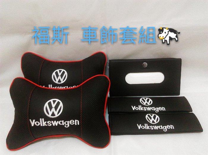 福斯 Volkswagen 車用飾品 GOLF 安全帶肩套 紙巾盒 背枕 頭枕 裝飾 TOURAN