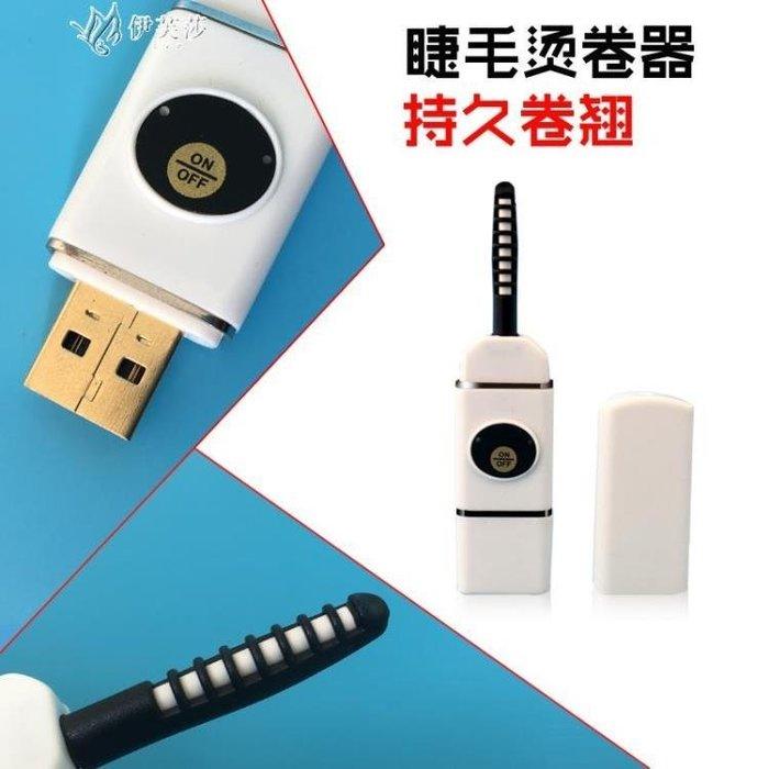 韓國USB電動睫毛夾捲翹器 迷你陶瓷睫毛燙充電式