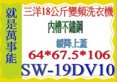*萬事能*18KG三洋超音波變頻洗衣機SW-19DV10另售 另售SW-15NS6 SW-19DVGS