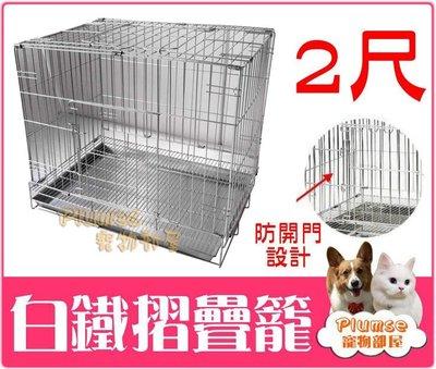 【Plumes寵物部屋】台灣製造《2尺白鐵摺疊籠》不銹鋼 不鏽鋼 折疊式雙門上開白鐵兔籠 不銹鋼兔籠 白鐵寵物籠