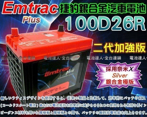 【鋐瑞電池】Emtrac 捷豹 100D26R超銀合金 汽車電池 LUXGEN SUBARU LEXUS 納智捷 凌志