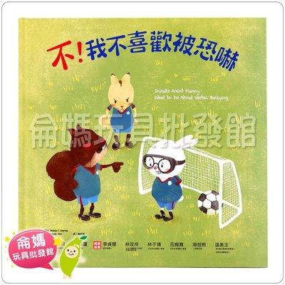不!我不喜歡被恐嚇**#710707 幼福 圖書 教具 幼兒 侖媽玩具批發館