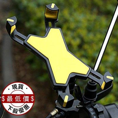 手機支架 摩托車 3色款 導航支架 手機夾 導航架 手機架 360度旋轉 X型 機車手機支架 ♣生活職人♣ 【Z094】