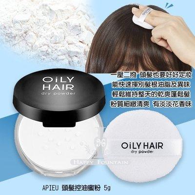 **幸福泉** 韓國 APIEU【R4269】頭髮控油蜜粉 5g.特惠價$149