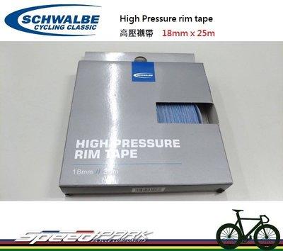 【速度公園】Schwalbe High Pressure Rim Tape 高壓襯帶 18mmx25m/競賽輪圈 自黏式