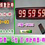 AOA- LED- 2合1-S型正數/ 倒數計時器+時鐘功...