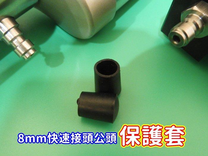PCP 8mm快速接頭公頭保護套