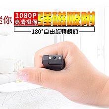 1080P迷你旋轉鏡頭高清數碼監控錄影機攝像機戶外運動攝像頭照相機補光燈強磁鐵針孔攝影機監視器迷你攝影機偽裝攝影機