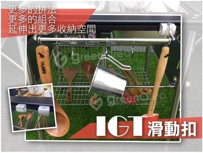 【Green area】IGT滑動扣TA-410原色銀(適用喜登樂/Snow Peak/黑鹿等...其他IGT使用)