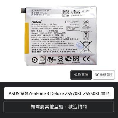 ☆偉斯科技☆ASUS 華碩ZenFone 3 Deluxe ZS570KL ZS550KL 手機電池