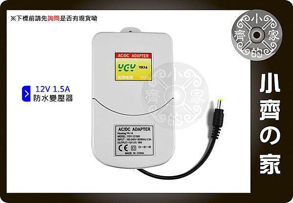 小齊的家 12V 1.5A室外 戶外 監控攝影機 監視器 防水 防雨 電源 電源盒 變壓器 充電器5.5*2.1mm