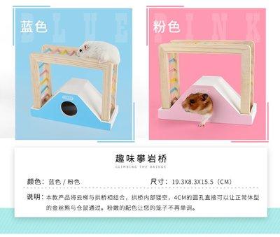 倉鼠玩具 寵物玩具趣味攀巖橋倉鼠玩具籠子用品