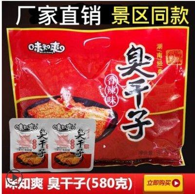 味知爽臭干子湖南张家界特产零食臭豆腐干素肉香辣小吃景区款580g 厂家直销 日期新鲜