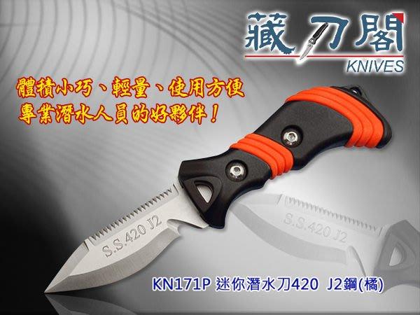 《藏刀閣》KN171P迷你潛水刀~免運費!