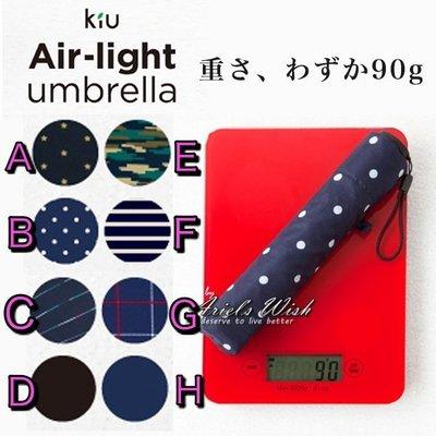 Ariels Wish-日本KIU百貨晴雨兩用折傘短傘雨傘陽傘防曬遮陽抗UV紫外線深藍黑色素面-超輕量90g-八款現貨
