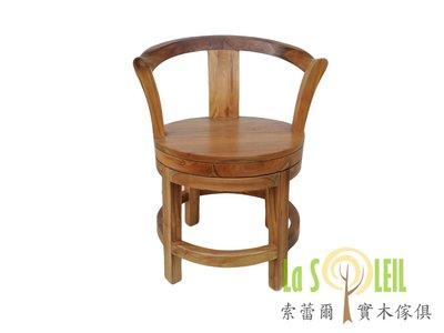 幸福家傢俱 柚木旋轉椅 休閒椅 柚木餐椅 柚木家具