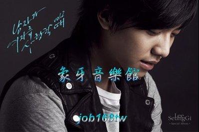 【象牙音樂】韓國人氣歌手-- 李昇基 Lee Seung Gi - When a man loves a woman vol.2