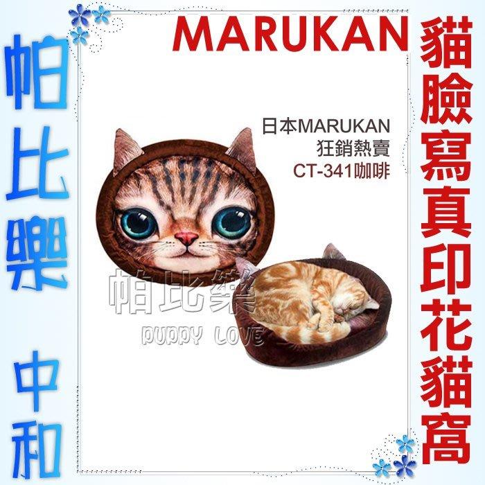 ◇帕比樂◇日本Marukan.可愛貓臉寫真印花貓睡窩CT-341咖啡,橢圓形適合貓咪愛捲曲的身型,超級卡哇伊