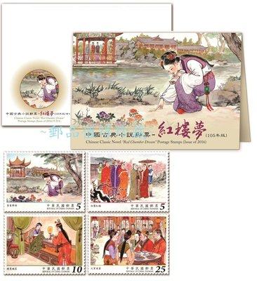 特639 (105年版) 中國古典小說郵票—紅樓夢(套票+護票卡+空白首日封)一組
