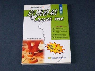 【懶得出門二手書】《危機終結Trust Me.實戰輯》華泰文化│臺灣連鎖暨加盟協會編訂(32G33)
