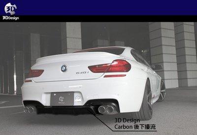 【樂駒】3D Design BMW F06 F12 F13 M Sport Carbon 碳纖維 後擾流 後下飾板
