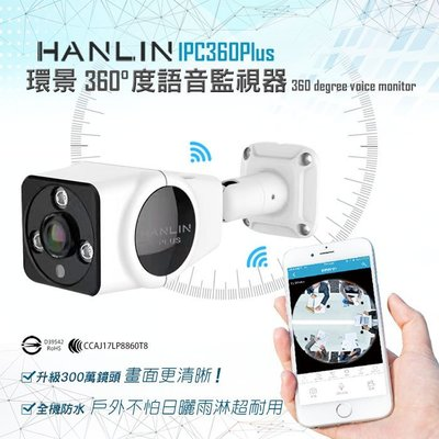 【HANLIN-IPC360】(Plus) 升級300萬鏡頭高清1536P 防水全景360度語音監視器@大毛生活