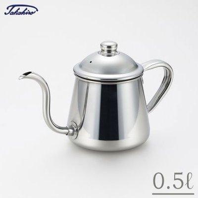 【豐原哈比店面經營】日本Takahiro 0.5L 標準型手沖壺 細嘴壺 職人首選