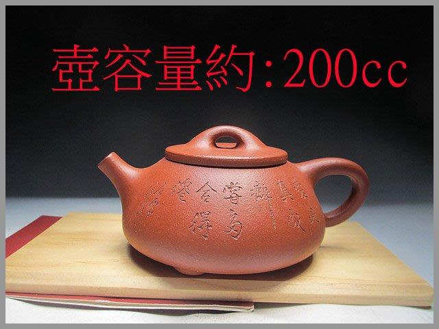 《滿口壺言》A381早期小三足石瓢壺【亮屏、中國宜興】九單孔出水、約200cc、有七天鑑賞期!
