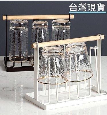 有間小店【全新現貨】日式 木柄鐵藝 瀝水杯架 瀝水架 杯子收納架 杯架 鐵製杯架 木柄手提鐵製杯架 玻璃杯架 廚房置物架