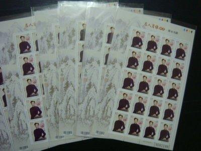 【大三元】臺灣郵票-特595 名人肖像郵票-蔣宋美齡郵票版張~5版連號~號優全程無4.7~~無摺痕 無損傷~