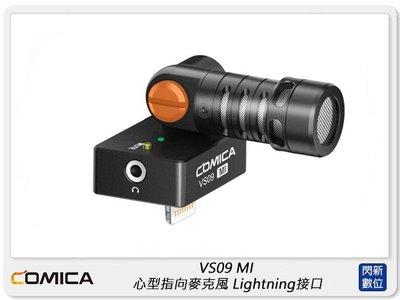 ☆閃新☆COMICA CVM-VS09 MI 心型指向麥克風 for iPhone Lightning接口(公司貨)