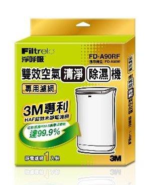 【全新公司貨,含稅有發票】3M FD-A90W 雙效空氣清淨除濕機專用濾網 FD-A90RF