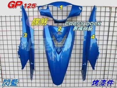 【水車殼】光陽 GP125 烤漆件 碟煞 閃藍 4項$1900元 GP 景陽部品 CROSS DOCK