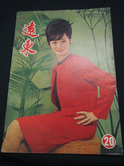 【阿輝の古物】古本_Far east pictorial 遠東 雜誌 第二十期_民54