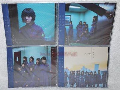 櫸坂46 Keyakizaka46 「不協和音」珍藏組【台版CD+DVD : 4款合售】全新