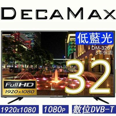 高解析度1920x1080/DecaMax 32吋液晶電視/HDMI/USB / 台灣製造 / 型號 DM-3261