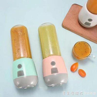 家用全自動水果多功能榨汁機便攜式小型充電隨身杯學生迷你果汁機