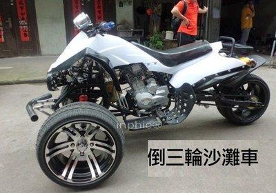 INPHIC-倒三輪14吋鋁輪雙排氣150cc越野車 沙灘車 倒三輪摩托車 機車