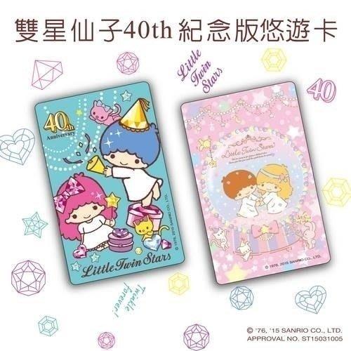 Sanrio 雙星仙子40th 版 悠遊卡 Little twin stars