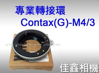 @佳鑫相機@(全新品)專業轉接環 Contax(G)-M4/3 Contax(G)鏡頭接Micro 4/3系統機身M43