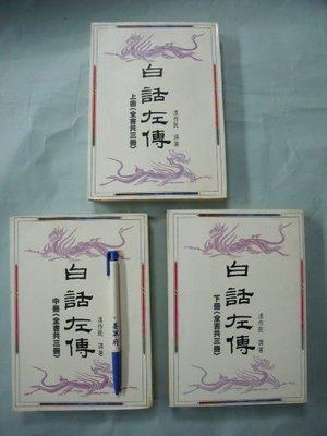 【姜軍府】《白話左傳 (全套) 3本合售!》民國72年~73年初版 馮作民譯註 星光出版社 雙子星叢書