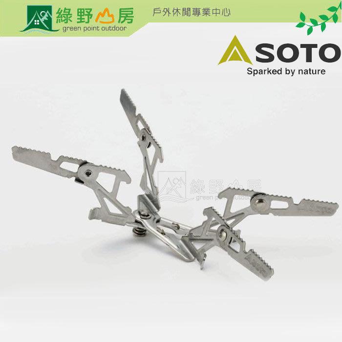 《綠野山房》SOTO SOD-310專用四腳支架 WindMaster 配件 瓦斯爐腳架 SOD-460