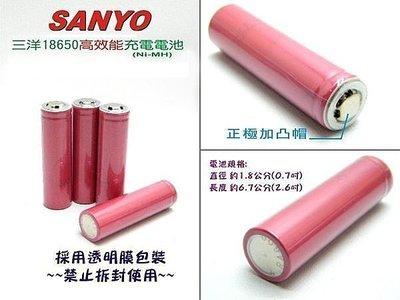 《日樣》SANYO三洋 18650 鋰電池 3.7V 超高容量防爆 2600mAh(單顆)凸點 適用 手電筒 頭燈