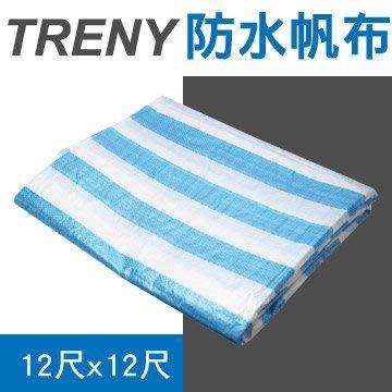 【TRENY直營】防水帆布-12尺*1...