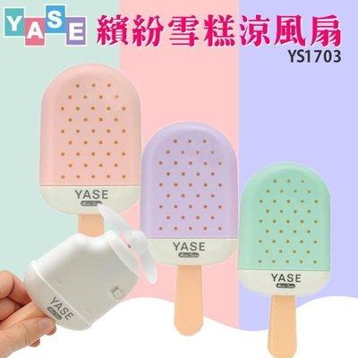 ~新品~YASE 繽紛雪糕涼風扇 YS1703~美得比家電 社~ 涼