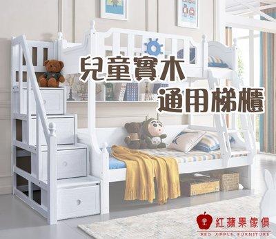 [紅蘋果傢俱]KD 通用梯櫃 實木櫃 儲物櫃 收納櫃  梯櫃