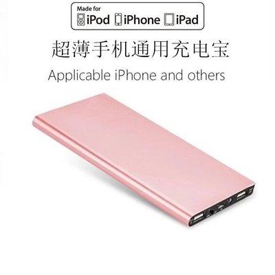 超薄充電寶大容量便攜聚合物移動電源蘋果XRvivo華為oppo手機通用