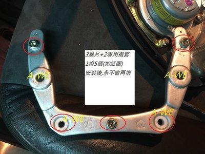 A-WE 賓士BENZ方向盤喇叭專用套件(W140 W163 W210 W202....)