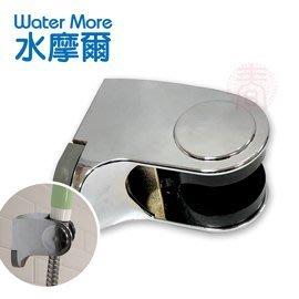 水摩爾 五段式可調角度掛座〈銀〉蓮蓬頭掛勾銀只需沿用舊孔即可輕易安裝 浴室配件